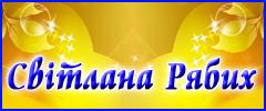 Персональний сайт вчителя української мови та літератури Світлани Сергіївни Рябих